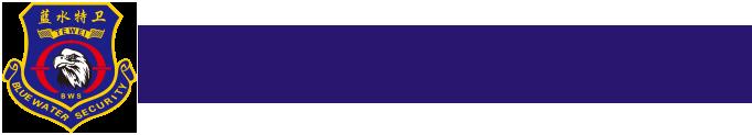 【官网】蓝水亚博电竞登录_vip高端私人保镖护卫_维稳处理_重要活动保护_深圳高端保镖公司-广东蓝水亚博电竞登录保安服务有限公司官方网站